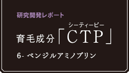 研究開発レポート 育毛成分「CTP」 6-ベンジルアミノプリン